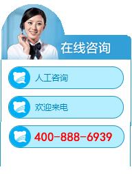 请拨打电话400-888-6939